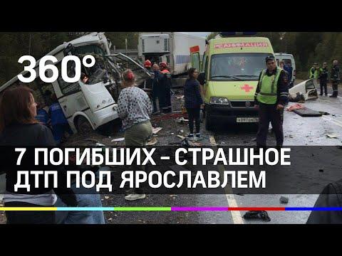 7 погибших и 25 пострадавших - страшное ДТП под Ярославлем
