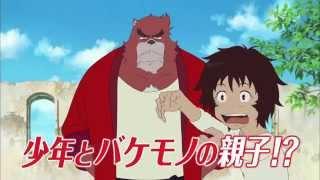 2015年7月11日全国東宝系にてロードショー Japanese anime Bakemono no ...