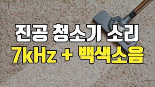 이명증 진공청소기 소리 3 - 저주파 소리 185Hz …