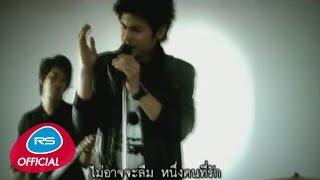 เขียนให้ลืมเธอ : Sunshine | Official MV
