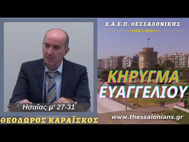 Θεόδωρος Καραΐσκος 18-05-2021   Ησαΐας μ' 27-31