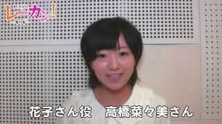 高橋菜々美さん(花子役)からコメントを頂きました。