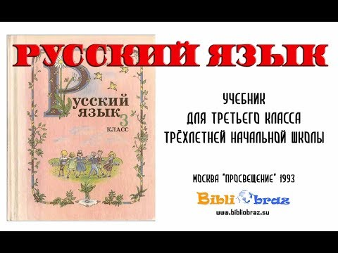 3 Русский язык 1993 (Полякова)