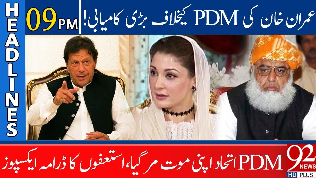 PM | 24 December 2020 | 92NewsHD