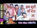 Jhan Bhulao Maa Baap La - झन भूलो माँ बाप ला | CG Video Song | CG Film