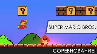 Недельный забег в Super Mario Bros!