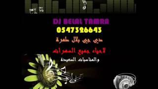 نيالي ويا نيالي عبد الرحمن القريوتي دي جي بلال طمرة 0547326643