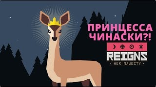 REIGNS: HER MAJESTY. ДА ЗДРАВСТВУЕТ КОРОЛЕВА!