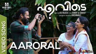 Evidey Malayalam Movie | Aaroral Song | Ouseppachan | Reena Murali | Bobby &Sanjay | KK Rajeev