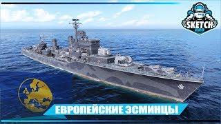 ЕВРОПЕЙСКИЕ ЭСМИНЦЫ 📺 1440p