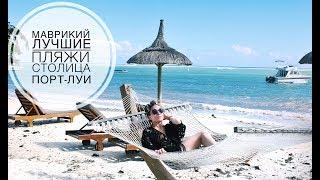 """МАВРИКИЙ ✓Лучшие пляжи. По следам """"Орла и Решки"""", Столица Порт Луи. Подводные съемки."""
