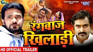 Rangbaaz Khiladi (Official Trailer) Rakesh Yadav Pappu, Misty Jannat Superhit Bhojpuri Movie
