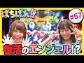 #57「復活のエンジェル!?」SKE48・ゼブラエンジェルのガチバトル ぱちばん!!〈ぱちん…
