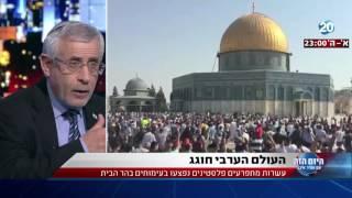 """היום הזה - העולם הערבי חוגג - למרות הסרת המגנומטרים, פת""""ח וחמאס קוראים ליום זעם נגד ישראל"""