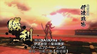 Sengoku BASARA 4 Sumeragi (ゲームプレー + コンボ) 厳島三兵衛占拠 ...