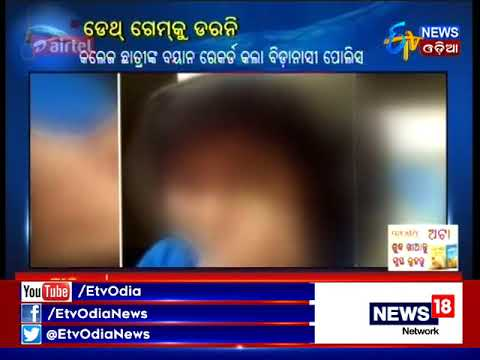 Cuttack college girl rubbing green chilies on eyes - Etv News Odia