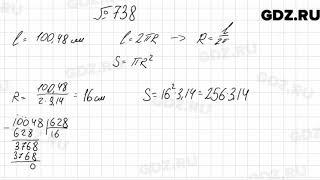 № 738 - Математика 6 класс Мерзляк