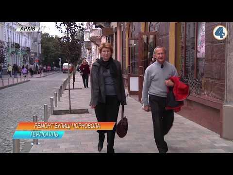 TV-4: Розпочалися роботи із реконструкції частини вулиці Чорновола у Тернополі