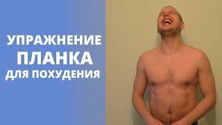 День 14. Упражнение Планка для похудения
