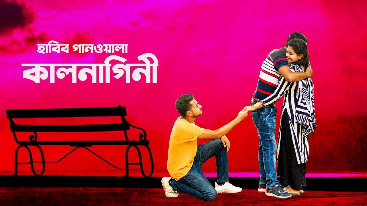 Bangla New Song 2021 | Kalnagini - কালনাগিনী | Habib Gaanwala