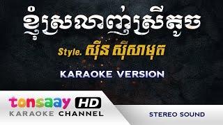 រាំចង្វាក់ឆាត់ឆាត់ឆា - ខ្ញុំស្រលាញ់ស្រីតូច ភ្លេងសុទ្ធ - knhom srolanh srey touch [Tonsaay Karaoke]