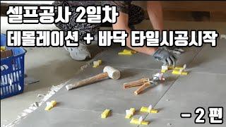 # 2일차 셀프인테리어[데몰레이션+바닥타일시공]