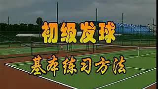 网球教学10 标清