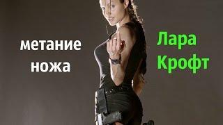 Лара Крофт: Расхитительница гробниц 2(Lara Croft Tomb Raider: The Cradle of Life) Метание ножа