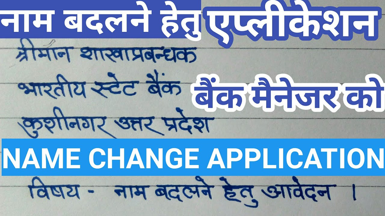 application for change name in bank in hindi