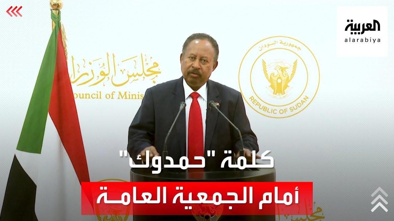 كلمة السودان في الجمعية العامة يلقيها رئيس الحكومة عبد الله حمدوك