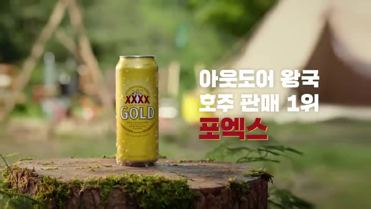Xxxx Gold Tv Commercial Ad 2018, Song By Love Lsland