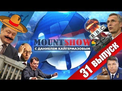 MOUNT SHOW вып. 31  Украина и интеллект Яценюка