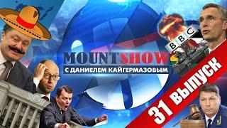 MOUNT SHOW (вып. 31) – Украина и интеллект Яценюка(Группа в ВК: http://vk.com/mount_show Mount Show в facebook - https://www.facebook.com/TheMountShow/ Актуальный политический юмор в паблике -..., 2016-02-08T18:51:13.000Z)