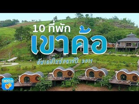 10 ที่พักเขาค้อ วิวสวย นอนชมหมอกชิล อัพเดทใหม่ 2019