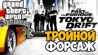 Пиратская GTA: Тройной Форсаж Токийский Дрифт ► Обзор / Полное Прохождение