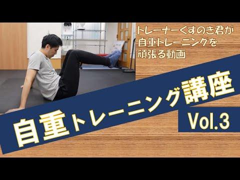 動画紹介~自重トレーニングシリーズVol.3~