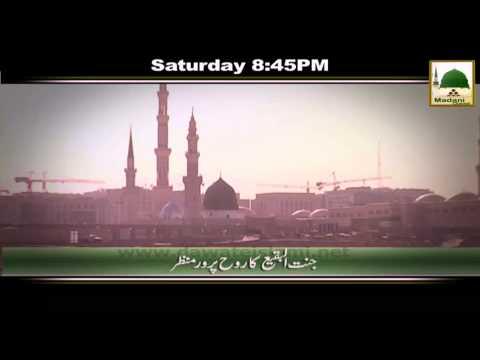 Promo - Ziyarat e Haramain Tayyibain - Sat 8-45pm