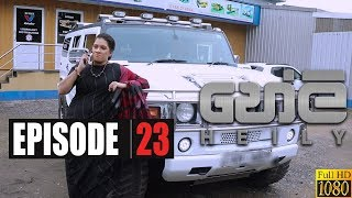 Heily | Episode 23 02nd January 2020 Thumbnail