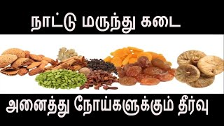 அனைத்து நோய்களையும் தீர்க்கும் நாட்டு மருந்து பொடி| Nattu marunthu health tips in Tamil
