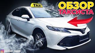 Обзор Toyota Camry VIII (XV70) / 65.000 км / Таксую на Camry / Позитивный таксист
