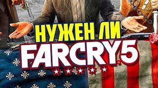 НУЖЕН ЛИ FAR CRY 5
