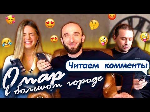 """Омар, Олег и Ася отвечают на комментарии к сериалу """"Омар в большом городе"""""""