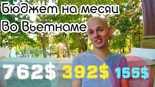цЕНЫ ВО ВЬЕТНАМЕ  Бюджет на месяц  Русские во Вьетнаме