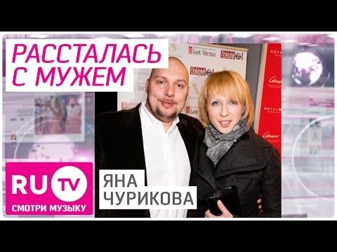 💔 Яна Чурикова рассталась с мужем