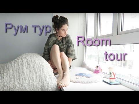 Room Tour / Рум тур Сингапур !!! Моя комната в общежитие в Сингапуре | CRISTINA LEONTYEVA