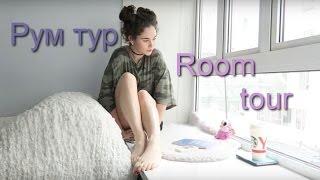 Room Tour / Рум тур Сингапур !!! Моя комната в общежитие в Сингапуре | DYNAMICWEEKEND