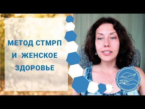 ЖЕНСКОЕ ЗДОРОВЬЕ: как с ним работать используя метод СТМРП. Наталья Петрухина