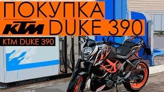 ktm 390 duke - Покупка мотоцикла