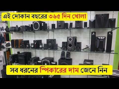 Sound Box Price Bangladesh 2019 Buy Speaker Bluetooth Sound Sound System In Dhaka Bd Youtube