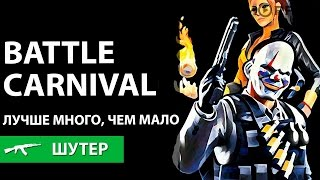 Battle Carnival. Лучше много, чем мало